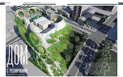 Green Buildings: Sustainable Buildings Magazine